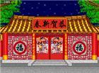 春节祝福动态图片