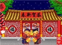 > (春节祝福动态图)